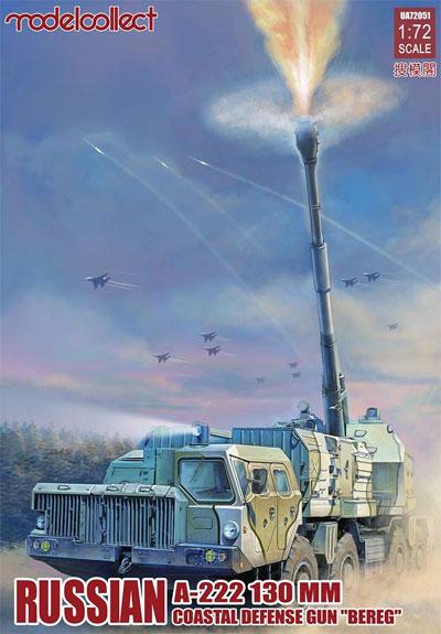ロシア A-222 130mm 自走沿岸砲システム ベーレクプラモデル(モデルコレクト1/72 AFV キットNo.UA72051)商品画像