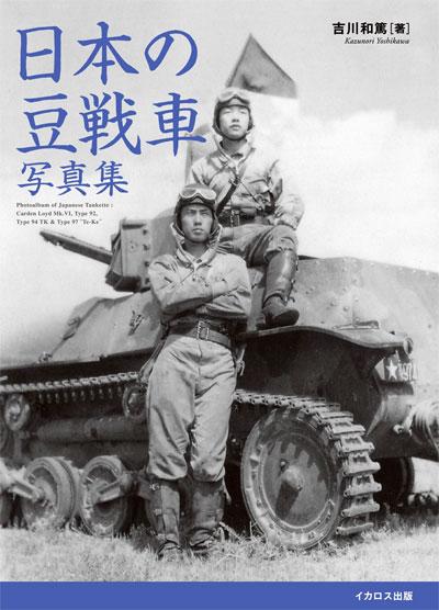 日本の豆戦車 写真集本(イカロス出版戦車No.0277-0)商品画像