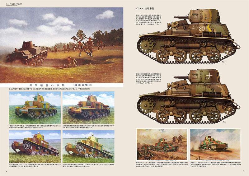日本の豆戦車 写真集本(イカロス出版戦車No.0277-0)商品画像_1