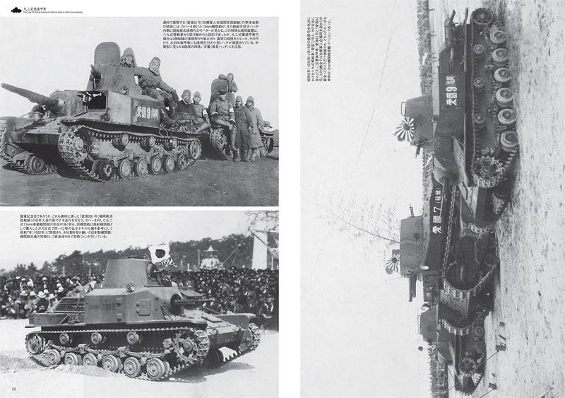 日本の豆戦車 写真集本(イカロス出版戦車No.0277-0)商品画像_3