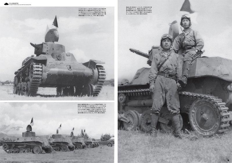 日本の豆戦車 写真集本(イカロス出版戦車No.0277-0)商品画像_4