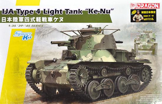 日本陸軍 四式軽戦車 ケヌプラモデル(ドラゴン1/35