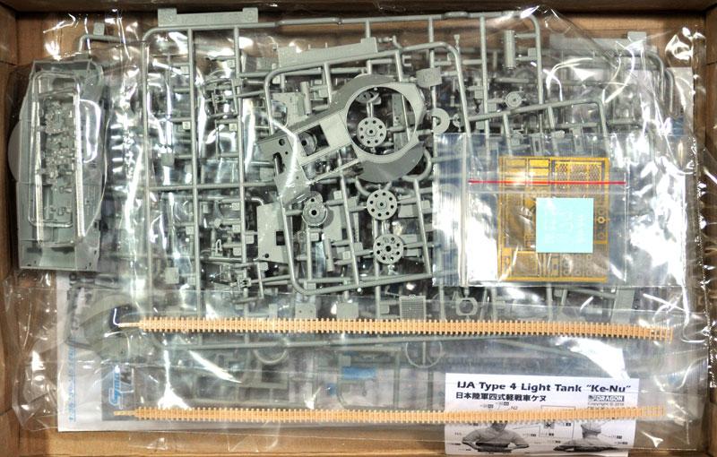 日本陸軍 四式軽戦車 ケヌプラモデル(ドラゴン1/35 '39-'45 SeriesNo.6854)商品画像_1