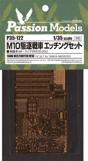 M10 駆逐戦車 エッチングセットエッチング(パッションモデルズ1/35 シリーズNo.P35-122)商品画像