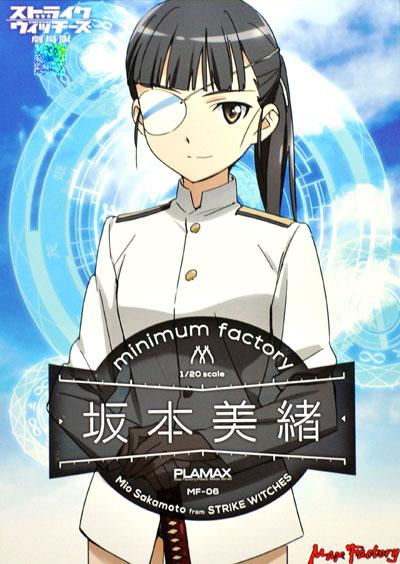 坂本 美緒プラモデル(マックスファクトリーPLAMAX minimum factoryNo.MF-006)商品画像