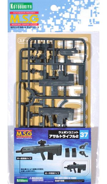 アサルトライフル 2プラモデル(コトブキヤM.S.G モデリングサポートグッズ ウェポンユニットNo.MW-037)商品画像