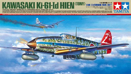 川崎 三式戦闘機 飛燕 1型丁プラモデル(タミヤ1/48 傑作機シリーズNo.115)商品画像