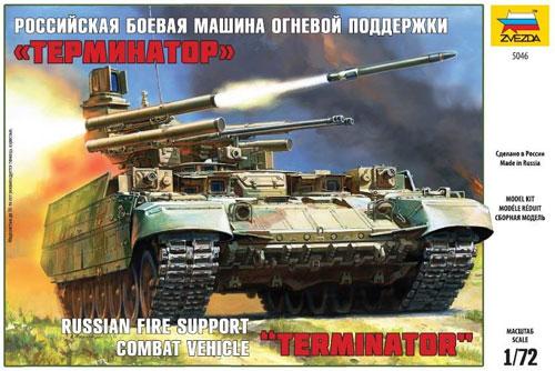 BMP-T ターミネータープラモデル(ズベズダ1/72 ミリタリーNo.5046)商品画像