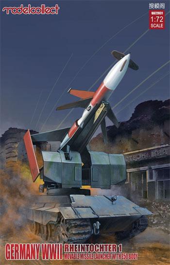 ドイツ ライントホター 1 ミサイルランチャー w/E-50車台プラモデル(モデルコレクト1/72 AFV キットNo.UA72031)商品画像