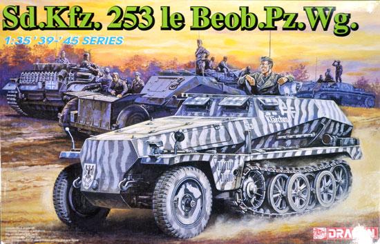 ドイツ Sd.Kfz.253 軽装甲観測車プラモデル(ドラゴン1/35