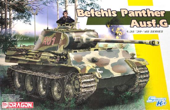 ドイツ パンター G型 指揮戦車プラモデル(ドラゴン1/35