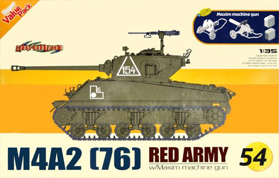 ソビエト M4A2(76) レッドアーミー w/マキシム重機関銃プラモデル(サイバーホビー1/35 AFVシリーズ (Super Value Pack)No.9154)商品画像