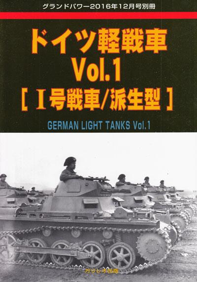 ドイツ軽戦車 Vol.1 (1号戦車/派生型)別冊(ガリレオ出版グランドパワー別冊No.L-2017/01/17)商品画像