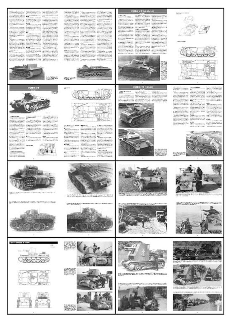 ドイツ軽戦車 Vol.1 (1号戦車/派生型)別冊(ガリレオ出版グランドパワー別冊No.L-2017/01/17)商品画像_1