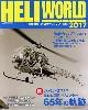 ヘリワールド 2017
