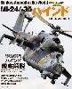 Mi-24/-35 ハインド
