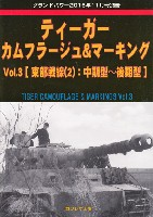 ティーガー カムフラージュ & マーキング Vol.3 東部戦線(2):中期型-後期型