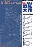 モデルアート臨時増刊スーパーイラストレーション 新版 日本海軍 戦艦大和