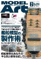 モデルアート月刊 モデルアートモデルアート 2017年2月号