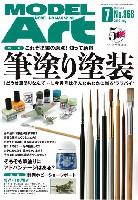 モデルアート月刊 モデルアートモデルアート 2017年7月号