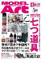 モデルアート月刊 モデルアートモデルアート 2017年9月号