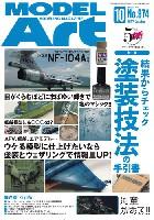 モデルアート月刊 モデルアートモデルアート 2017年10月号