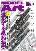 モデルアート月刊 モデルアートモデルアート 2017年11月号