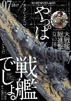 大日本絵画月刊 モデルグラフィックスモデルグラフィックス 2017年7月号