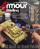 大日本絵画Armour Modelingアーマーモデリング 2017年1月号