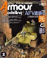 大日本絵画Armour Modelingアーマーモデリング 2017年2月号