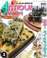 大日本絵画Armour Modelingアーマーモデリング 2017年3月号
