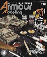 大日本絵画Armour Modelingアーマーモデリング 2017年4月号