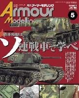 大日本絵画Armour Modelingアーマーモデリング 2017年5月号