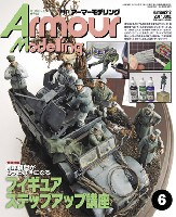 大日本絵画Armour Modelingアーマーモデリング 2017年6月号