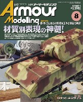 大日本絵画Armour Modelingアーマーモデリング 2017年8月号