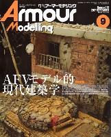 大日本絵画Armour Modelingアーマーモデリング 2017年9月号