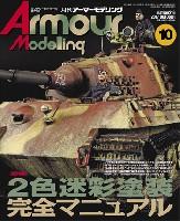 大日本絵画Armour Modelingアーマーモデリング 2017年10月号