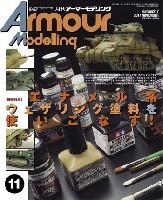 大日本絵画Armour Modelingアーマーモデリング 2017年11月号