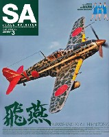 大日本絵画Scale Aviationスケール アヴィエーション 2017年3月号