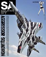 大日本絵画Scale Aviationスケール アヴィエーション 2017年7月号
