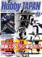 ホビージャパン 2018年2月号