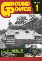ガリレオ出版月刊 グランドパワーグランドパワー 2017年1月号