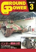 ガリレオ出版月刊 グランドパワーグランドパワー 2017年3月号