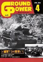 ガリレオ出版月刊 グランドパワーグランドパワー 2017年4月号