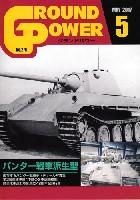 ガリレオ出版月刊 グランドパワーグランドパワー 2017年5月号