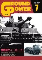 ガリレオ出版月刊 グランドパワーグランドパワー 2017年7月号