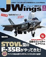イカロス出版J Wings (Jウイング)Jウイング 2017年3月号