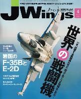 イカロス出版J Wings (Jウイング)Jウイング 2017年4月号