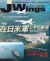 イカロス出版J Wings (Jウイング)Jウイング 2017年7月号