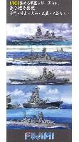 フジミ集める軍艦シリーズ連合艦隊旗艦 長門・陸奥・大和・武蔵・大淀 セット
